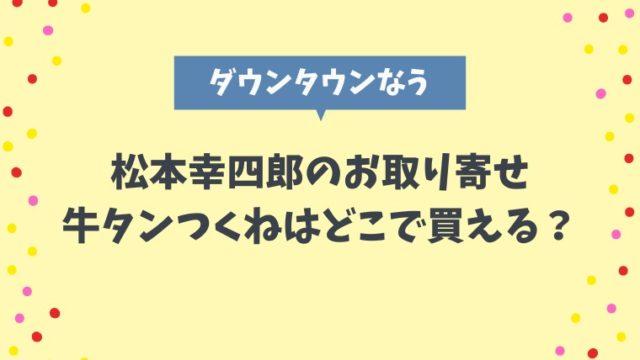 松本幸四郎がお取り寄せする牛タンつくねはどこで買える?