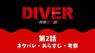 DIVERダイバードラマネタバレあらすじ考察