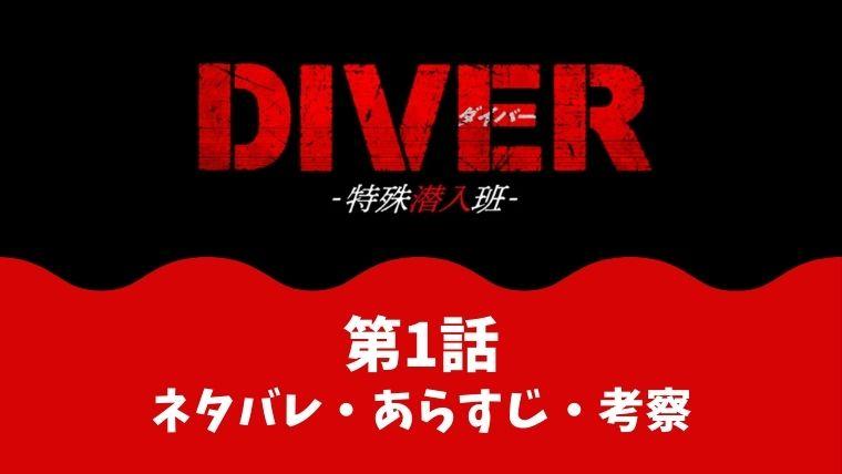 DIVERドラマ1話ネタバレあらすじ考察