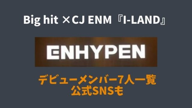 ENHYPEN(エンハイフン)のメンバー7人一覧(年齢順・最終順位)と公式SNS(インスタグラム・twitter)は?