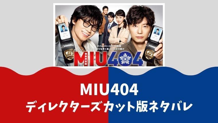MIU404ディレクターズカット版のネタバレ!TV版との違いは?