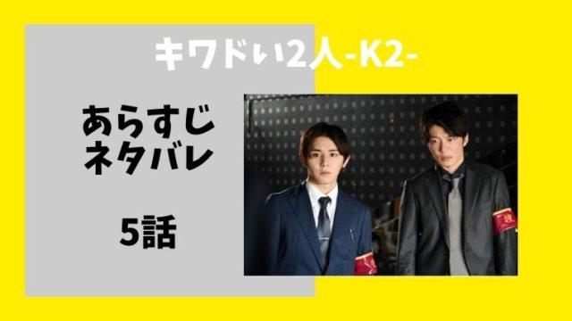 【キワドい2人-K2-】ドラマ5話 ネタバレあらすじ!感想や考察も