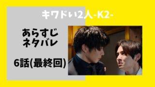 【キワドい2人-K2-】ドラマ6話 (最終回)ネタバレあらすじ!感想や考察も
