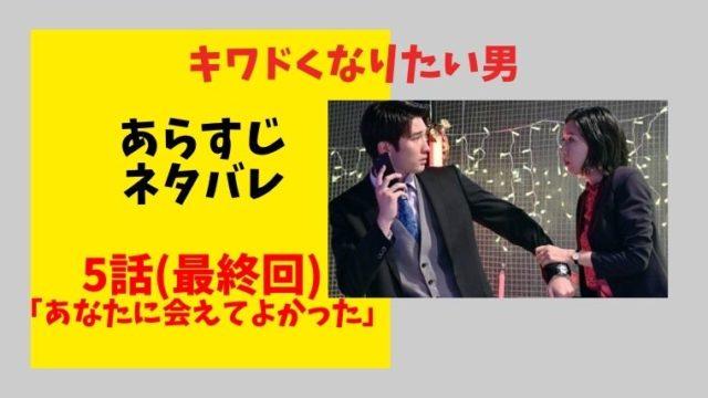 【キワドくなりたい男(ジェシー主演)】5話最終回のあらすじネタバレ!Paraviオリジナルストーリー