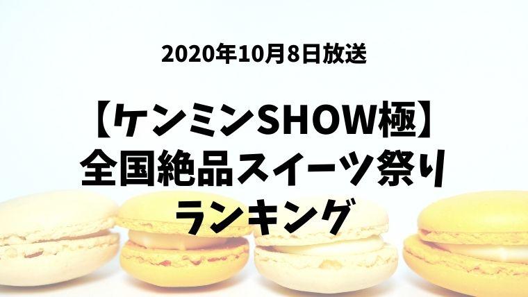 【ケンミンSHOW極】全国絶品スイーツ祭りランキング(2020年10月8日放送)