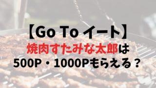 【Go To イート】すたみな太郎は500P・1000Pもらえる?予約できるサイト13社比較まとめ