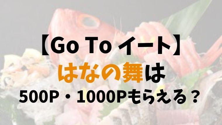 【Go To イート】はなの舞は500P・1000Pもらえる?予約できるサイト13社比較まとめ