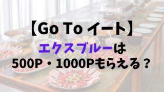 【Go To イート】エクスブルーは500P・1000Pもらえる?予約できるサイト13社比較まとめ