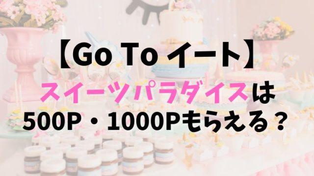 【Go To イート】スイーツパラダイス(スイパラ)は500P・1000Pもらえる?予約できるサイト13社比較まとめ