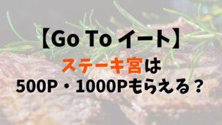 【Go To イート】ステーキ宮は500P・1000Pもらえる?予約できるサイト13社比較まとめ