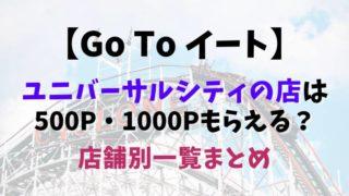 【Go To イート】ユニバーサルシティ・シティウォークの店は500P・1000Pもらえる?店舗別予約できるサイト13社比較まとめ