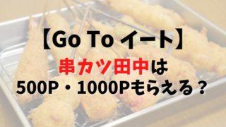 【Go To イート】串カツ田中は500P・1000Pもらえる?予約できるサイト13社比較まとめ
