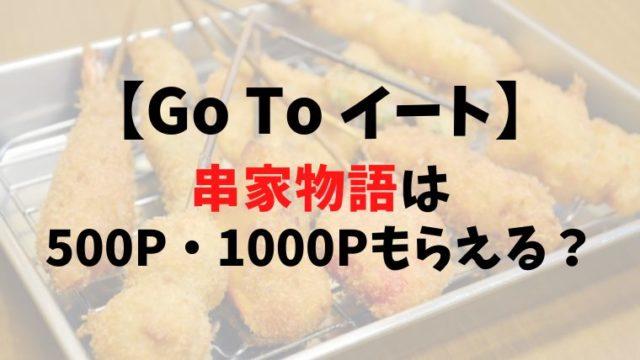 【Go To イート】串家物語は500P・1000Pもらえる?予約できるサイト13社比較まとめ
