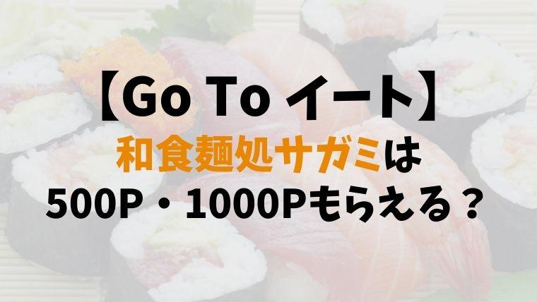 【Go To イート】和食麺処サガミは500P・1000Pもらえる?予約できるサイト13社比較まとめ (4)