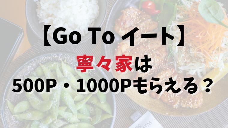 【Go To イート】寧々家は500P・1000Pもらえる?予約できるサイト13社比較まとめ