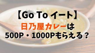 【Go To イート】日乃屋カレーは500P・1000Pもらえる?予約できるサイト13社比較まとめ
