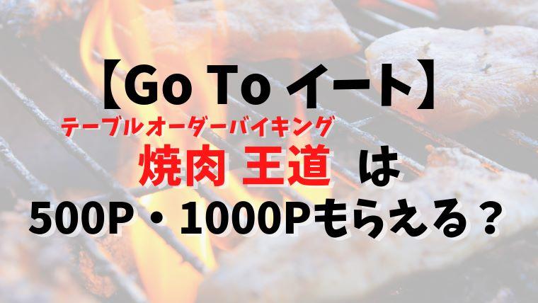 【Go To イート】テーブルオーダーバイキング焼肉王道は500P・1000Pもらえる?予約できるサイト13社比較まとめ