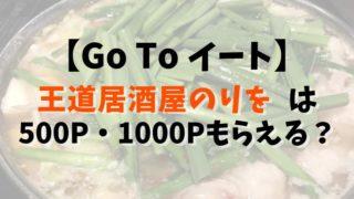 【Go To イート】王道居酒屋のりをは500P・1000Pもらえる?予約できるサイト13社比較まとめ