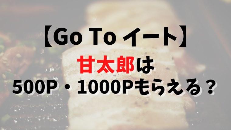 【Go To イート】甘太郎は500P・1000Pもらえる?予約できるサイト13社比較まとめ