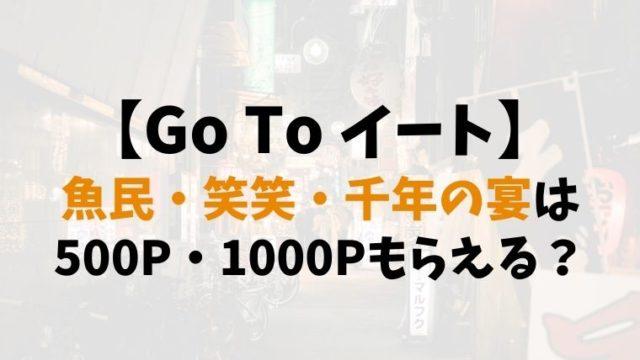 【Go To イート】魚民・笑笑・千年の宴は500P・1000Pもらえる?予約できるサイト13社比較まとめ
