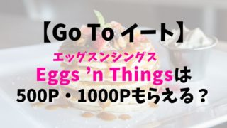 【Go To イート】Eggs 'n Things(エッグスンシングス)は500P・1000Pもらえる?予約できるサイト13社比較まとめ