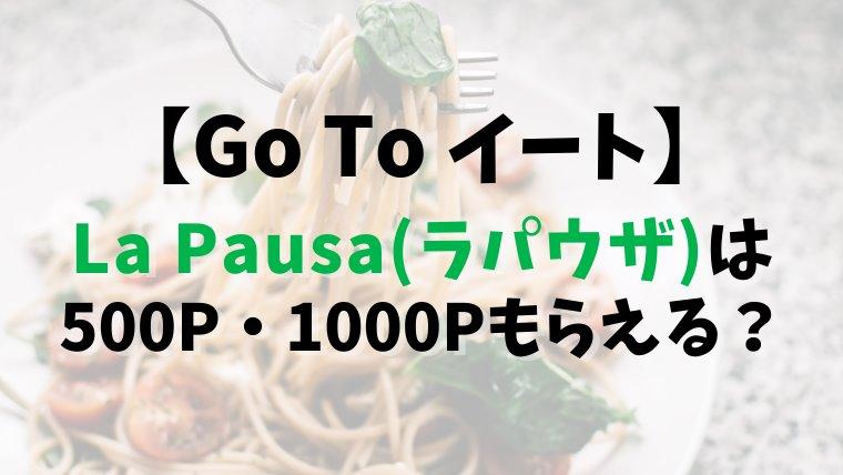 【Go To イート】LaPausaラパウザは500P・1000Pもらえる?予約できるサイト13社比較まとめ