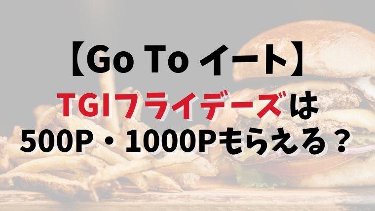 【Go To イート】TGIフライデーズFRIDAYSは500P・1000Pもらえる?予約できるサイト13社比較まとめ