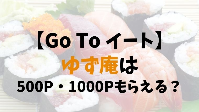 【GoToイート】ゆず庵 は500P・1000Pもらえる?予約できるサイトまとめ