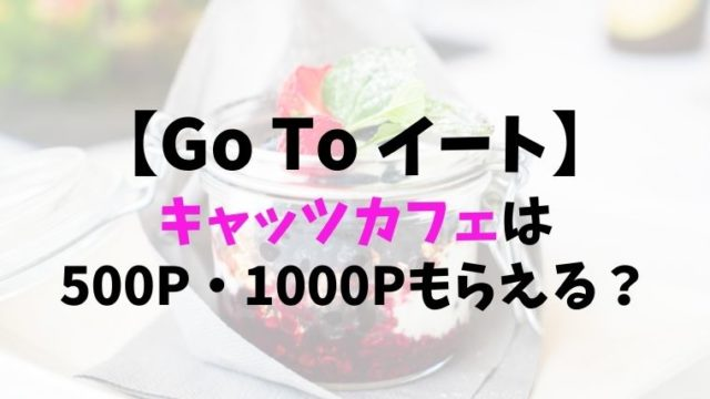 【GoToイート】キャッツカフェは500P・1000Pもらえる?予約できるサイトまとめ