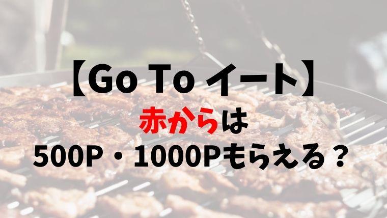 【GoToイート】赤からは500P・1000Pもらえる?予約できるサイトまとめ