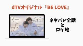 BLドラマ【BE LOVE】ネタバレあらすじ!キスシーンは何話?ロケ地も!