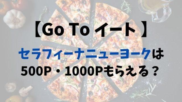 Go To イートでセラフィーナニューヨークは500P・1000Pもらえる?