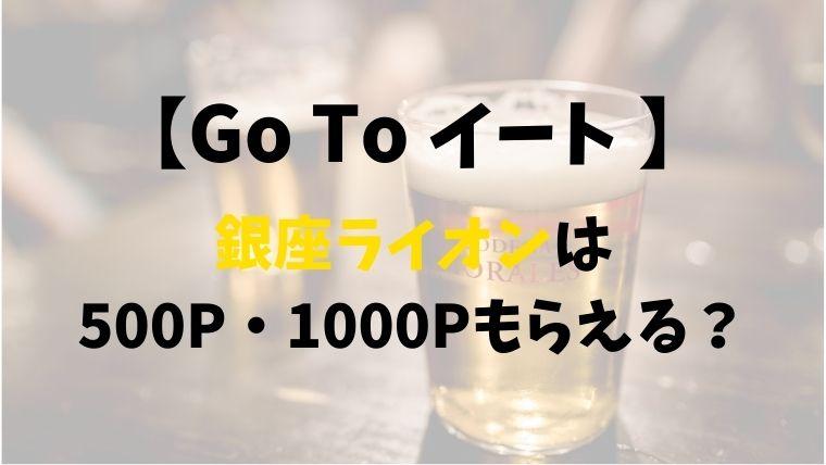 GoToイート銀座ライオンポイント