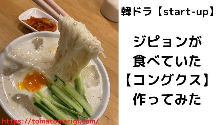【スタートアップ夢の扉】でジピョンが食べている松の実の素麺(コングクス)のレシピ!作ってみた (2)