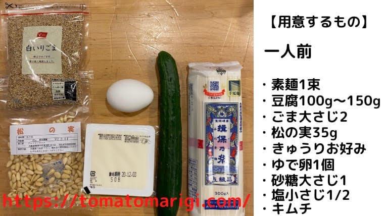 【スタートアップ夢の扉】でジピョンが食べている松の実の素麺(コングクス)材料