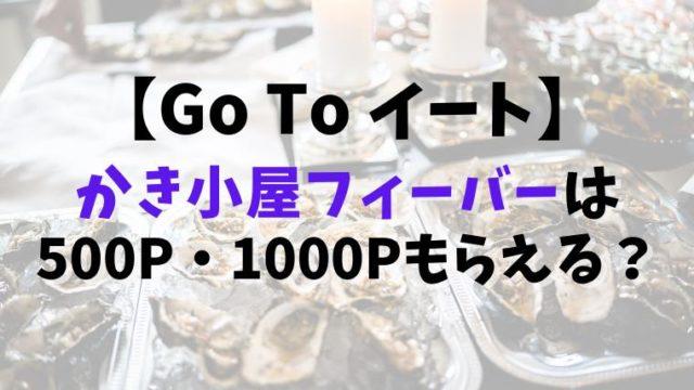 【Go To イート】かき小屋フィーバーは500P・1000Pもらえる?予約できるサイト13社比較まとめ