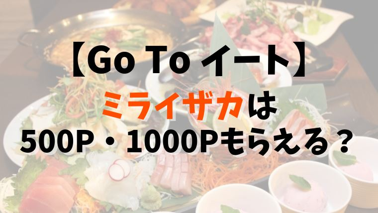 【Go To イート】ミライザカは500P・1000Pもらえる?予約できるサイト13社比較まとめ