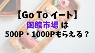 【Go To イート】函館市場は500P・1000Pもらえる?予約できるサイト13社比較まとめ