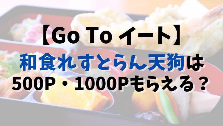 【Go To イート】和食れすとらん天狗は500P・1000Pもらえる?予約できるサイト13社比較まとめ