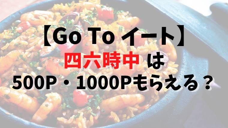 【Go To イート】四六時中は500P・1000Pもらえる?予約できるサイト13社比較まとめ