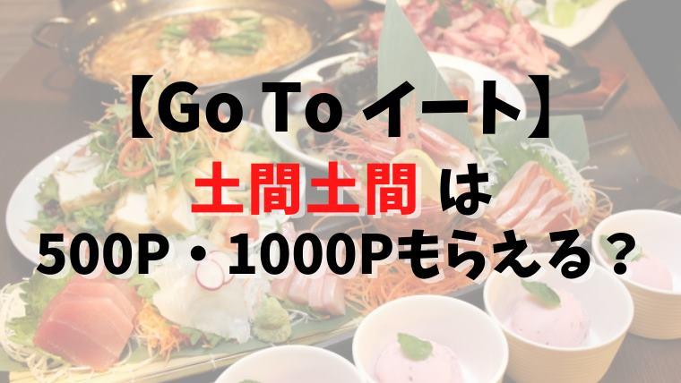 【Go To イート】土間土間は500P・1000Pもらえる?予約できるサイト13社比較まとめ