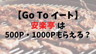 【Go To イート】安楽亭は500P・1000Pもらえる?予約できるサイト13社比較まとめ