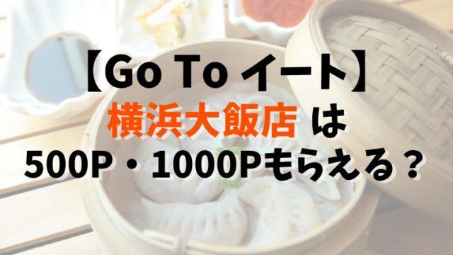 【Go To イート】横浜大飯店は500P・1000Pもらえる?予約できるサイト13社比較まとめ