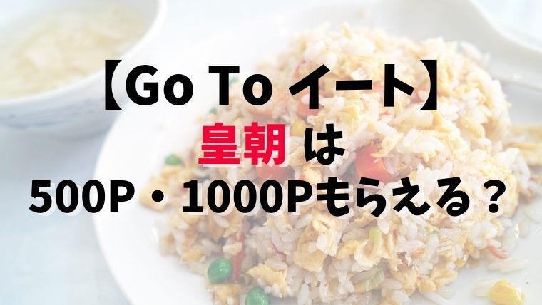 【Go To イート】皇朝は500P・1000Pもらえる?予約できるサイト13社比較まとめ