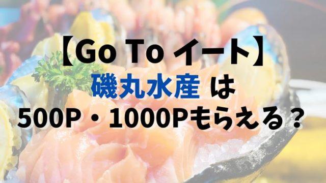 【Go To イート】磯丸水産は500P・1000Pもらえる?予約できるサイト13社比較まとめ