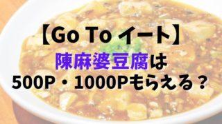 【Go To イート】陳麻婆豆腐は500P・1000Pもらえる?予約できるサイト13社比較まとめ