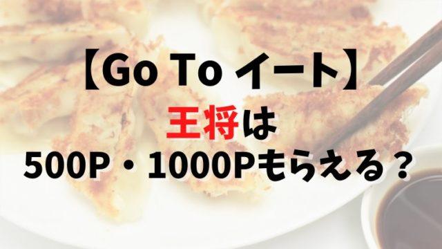 【Go To イート】餃子の王将・大阪王将は500P・1000Pもらえる?予約できるサイト13社比較まとめ