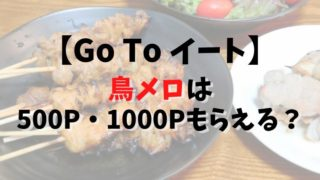 【Go To イート】鳥メロ(三代目鳥メロ)は500P・1000Pもらえる?予約できるサイト13社比較まとめ