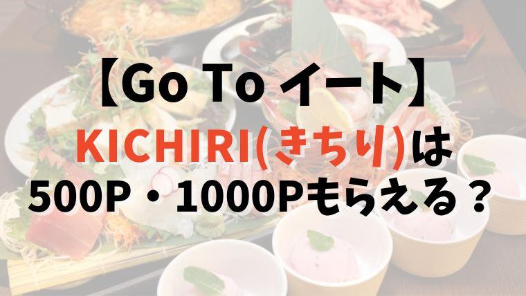 【Go To イート】KICHIRI(きちり)は500P・1000Pもらえる?予約できるサイト13社比較まとめ
