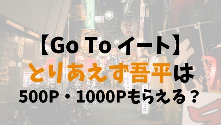 【GoToイート】とりあえず吾平 は500P・1000Pもらえる?予約できるサイトまとめ